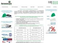 autoconsult-group.ru