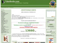 takebooks.com