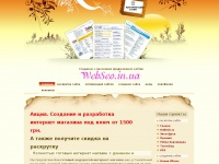 webseo.in.ua
