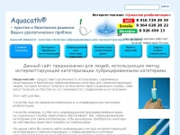 aquacath.ru