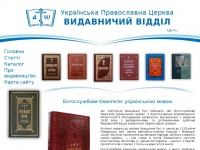 orthodoxbook.org.ua