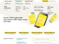 sms-manager.ru