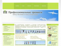 protrainings.spb.ru