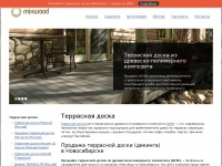 mixwood.ru