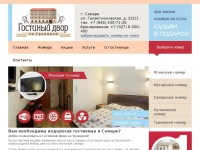 gosthotel.ru